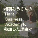相羽みうさんのTiara Business Academyに参加した理由♡