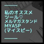 私のオススメツール♡最強メルマガスタンドMyASP(マイスピー)