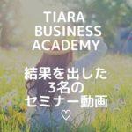 Tiara Business Academyで結果を出したメンバーのセミナー動画♡